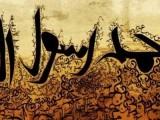 Empat Sifat Rasulullah yang Harus Diteladani