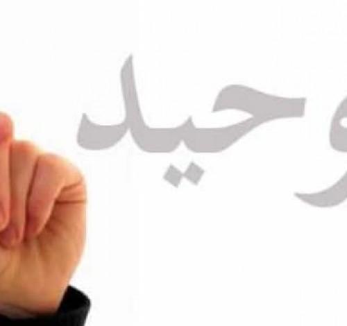 Jagalah Tauhid, InsyaAllah Anda Masuk Surga